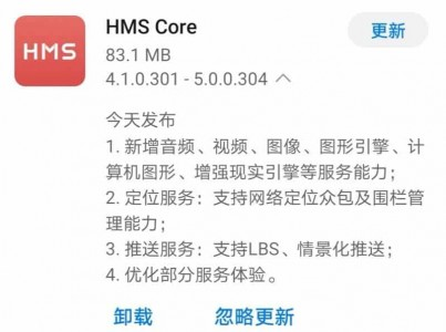 HMS Core reaches version 5.0