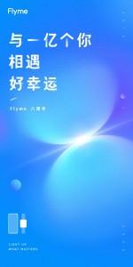 Meizu is teasing its first smartwatch