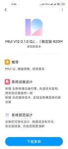 MIUI 12 update notification