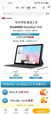 The Huawei MatePad 10.8 briefly appeared on JD.com