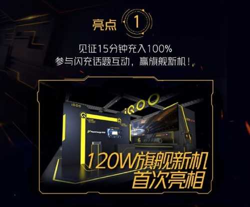 iQOO to show off 120W charging and a 144Hz display