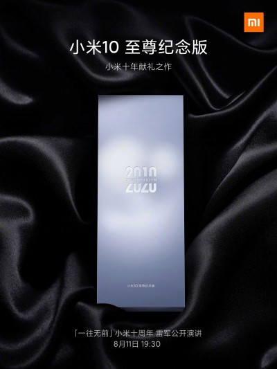 Commemorative Xiaomi Mi 10 Pro Plus to be introduced on August 11