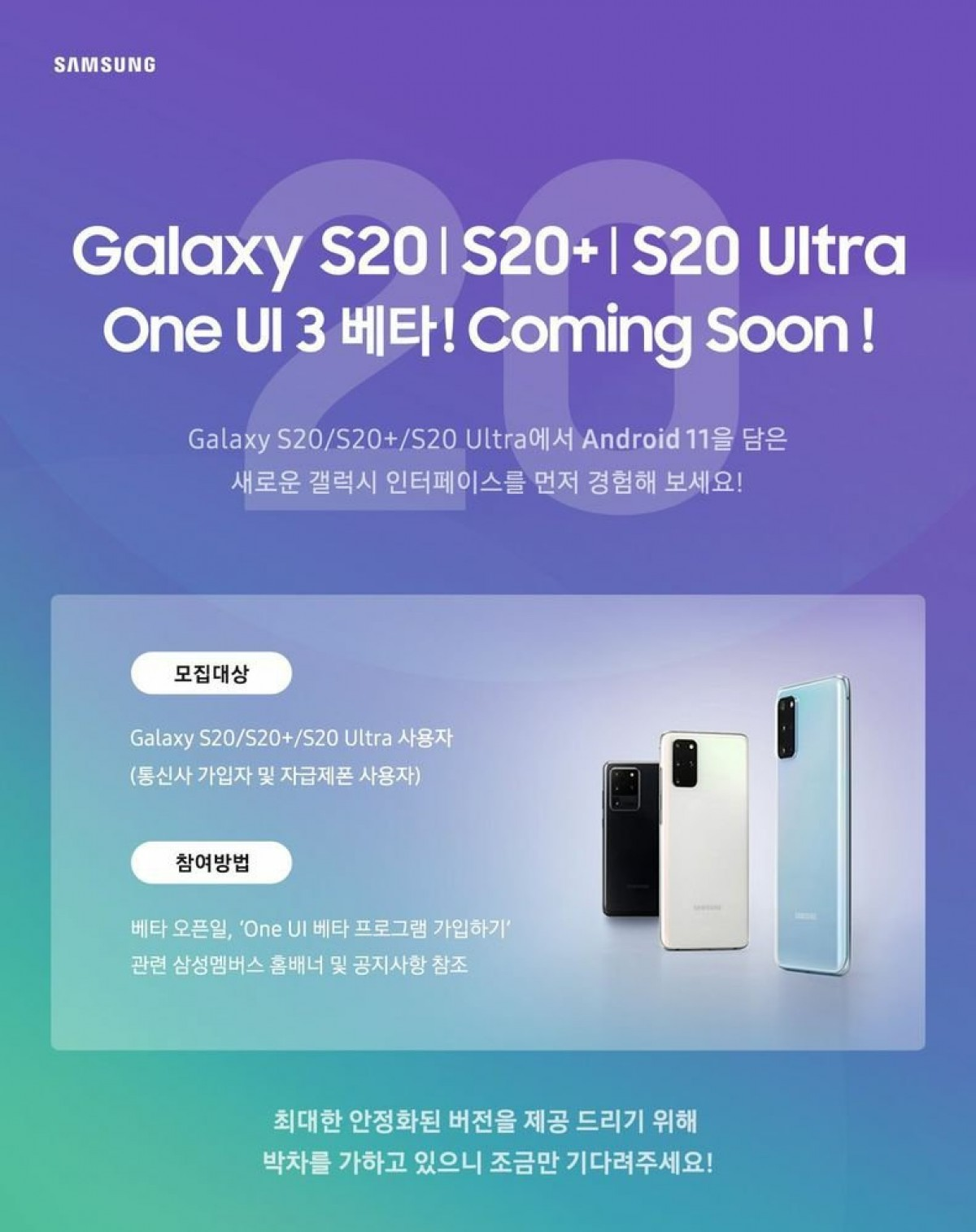 Samsung confirms One UI 3.0 Beta based on Android 11 coming to Galaxy S20 lineup