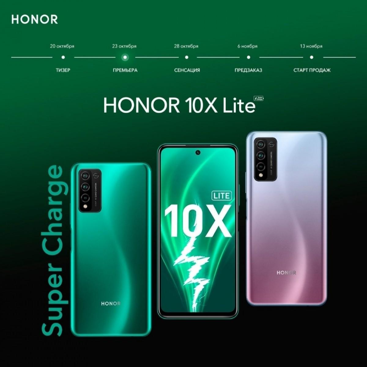 Просочившееся изображение Honor X10 Lite