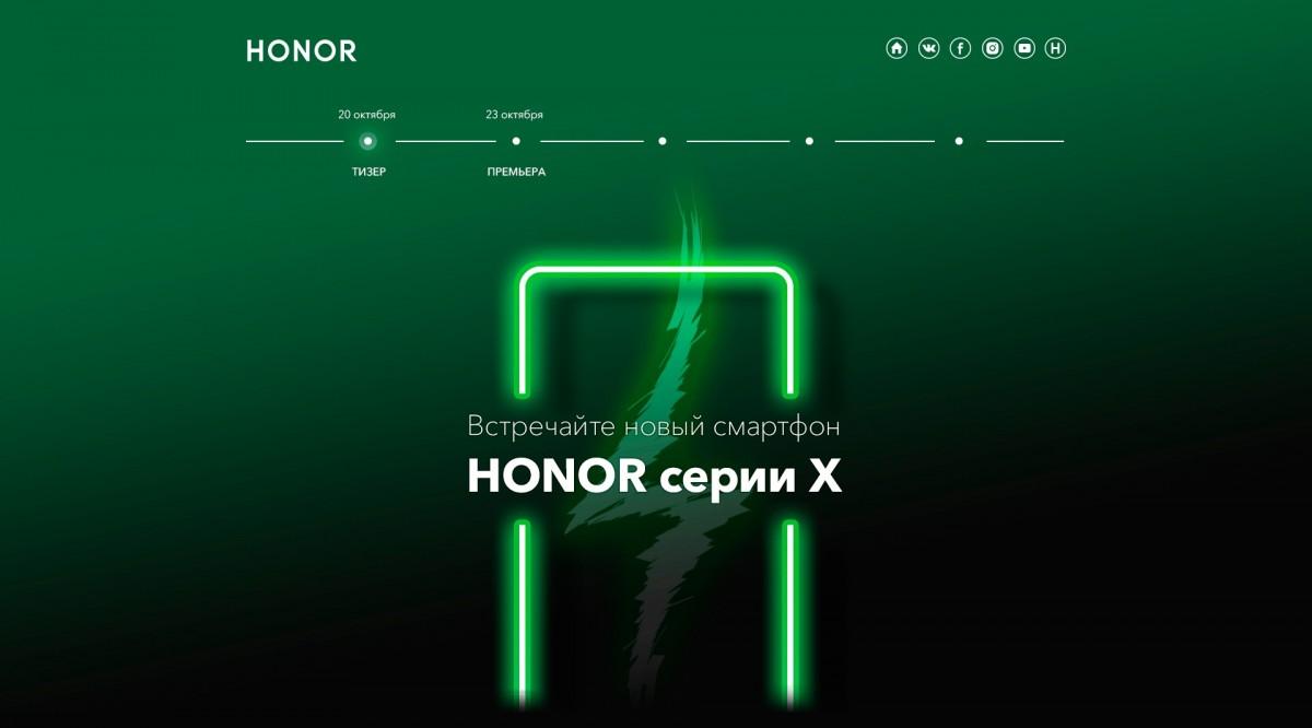 Официальное изображение предстоящей серии Honor X