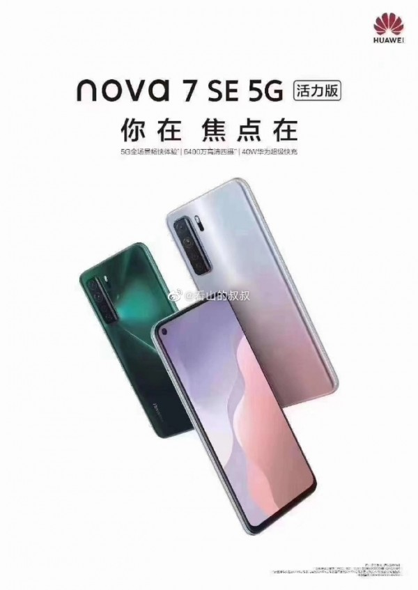 New Huawei Nova 7 SE to come on October 16