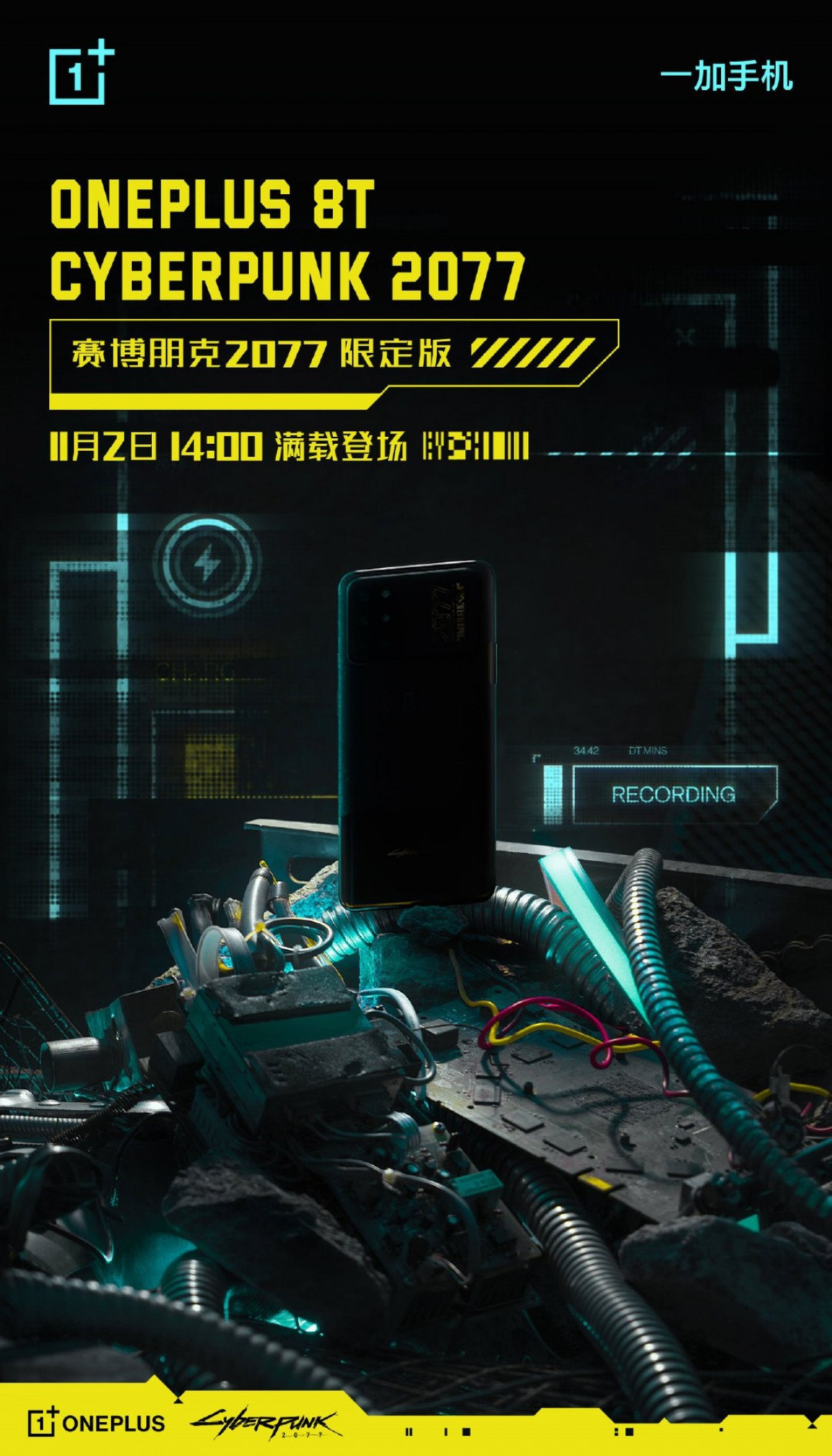 Oneplus 8t S Cyberpunk 2077 Edition Will Arrive On November 2 Gsmarena Com News