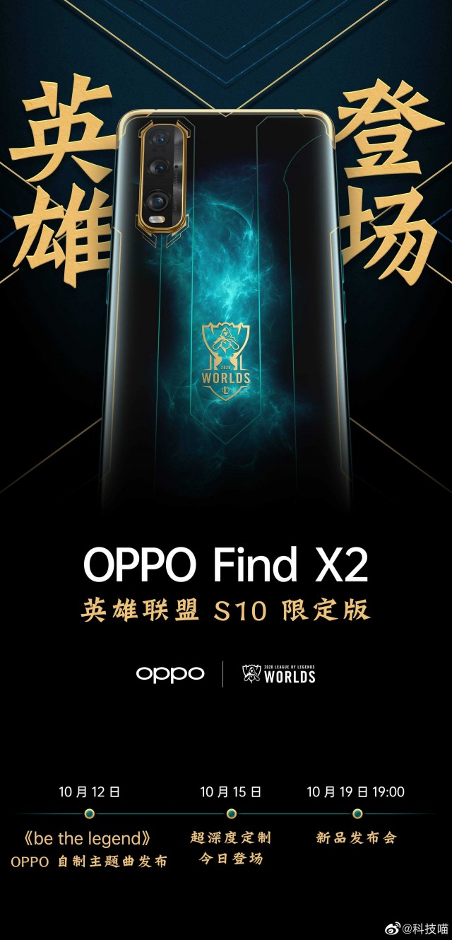 Official poster of Oppo Find X2 Limited Edition