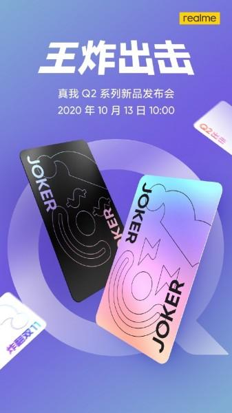 Официально: смартфоны серии Realme Q2 будут представлены 13 октября