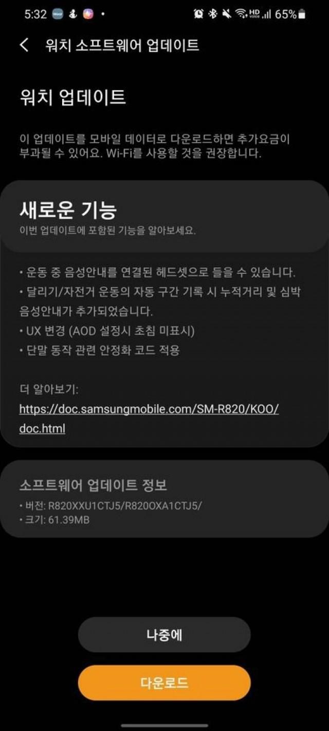 Screenshot with the update log in Korean