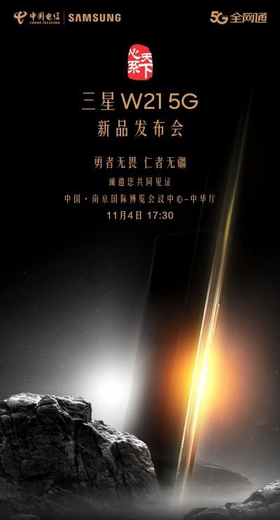 Samsung W21 5G poster