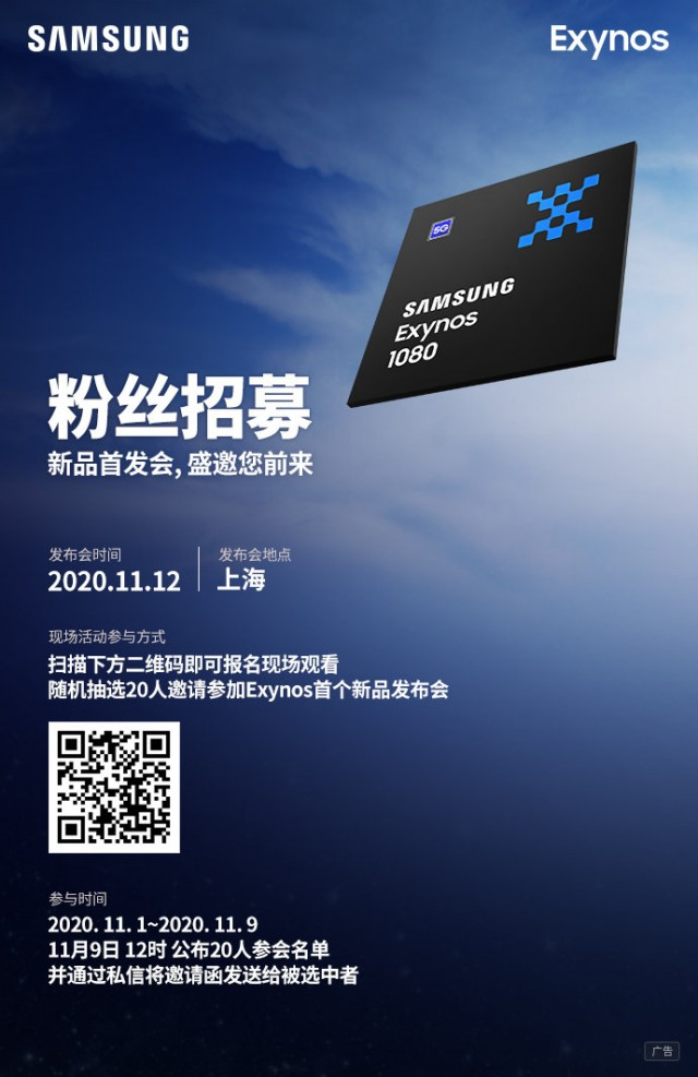 Exynos 1080 chipset will be unveled on November 12 - GSMArena.com news