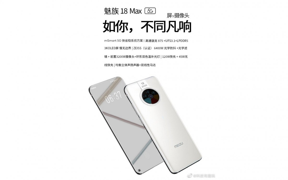 Leaked Meizu 18 Max specs sheet reveals SD875, 120W fast charging