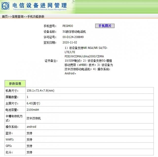 Oppo PEGM00 certification at TENAA