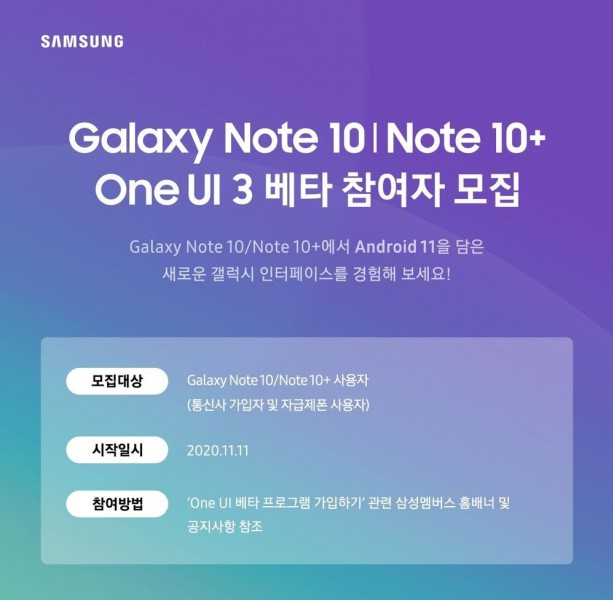Samsung Galaxy Note10+ gets One UI 3.0 beta