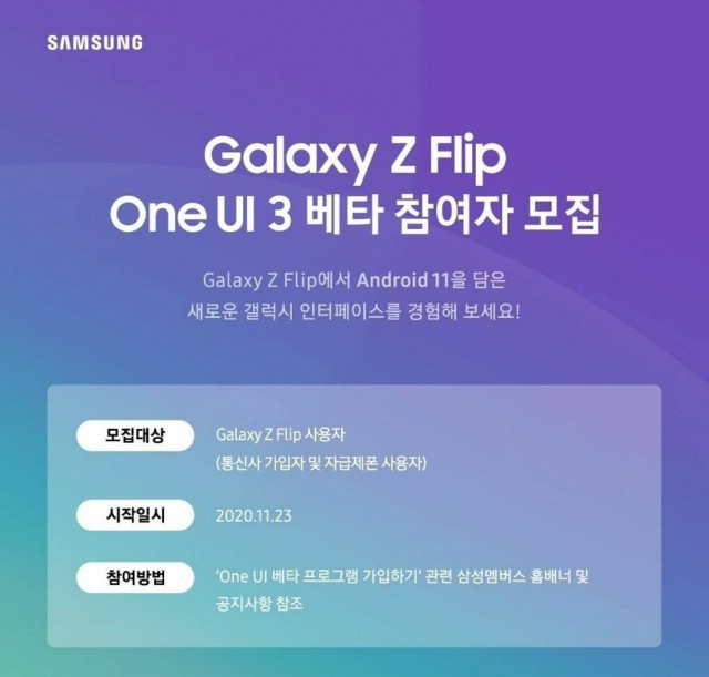 One UI 3.0 beta for Galaxy Z Flip