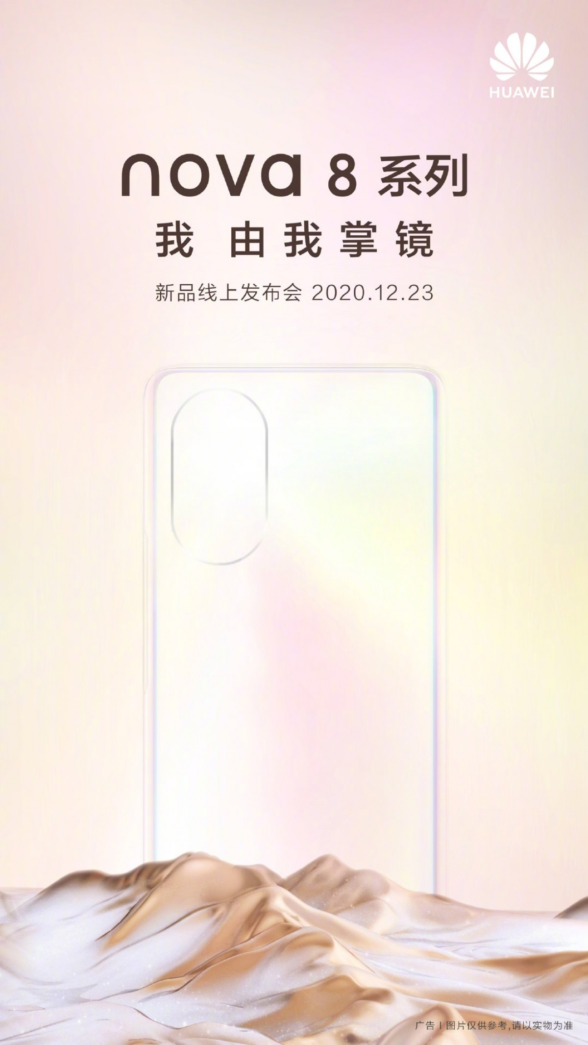 Huawei bringing nova 8 series on Dec 23 with oval camera island