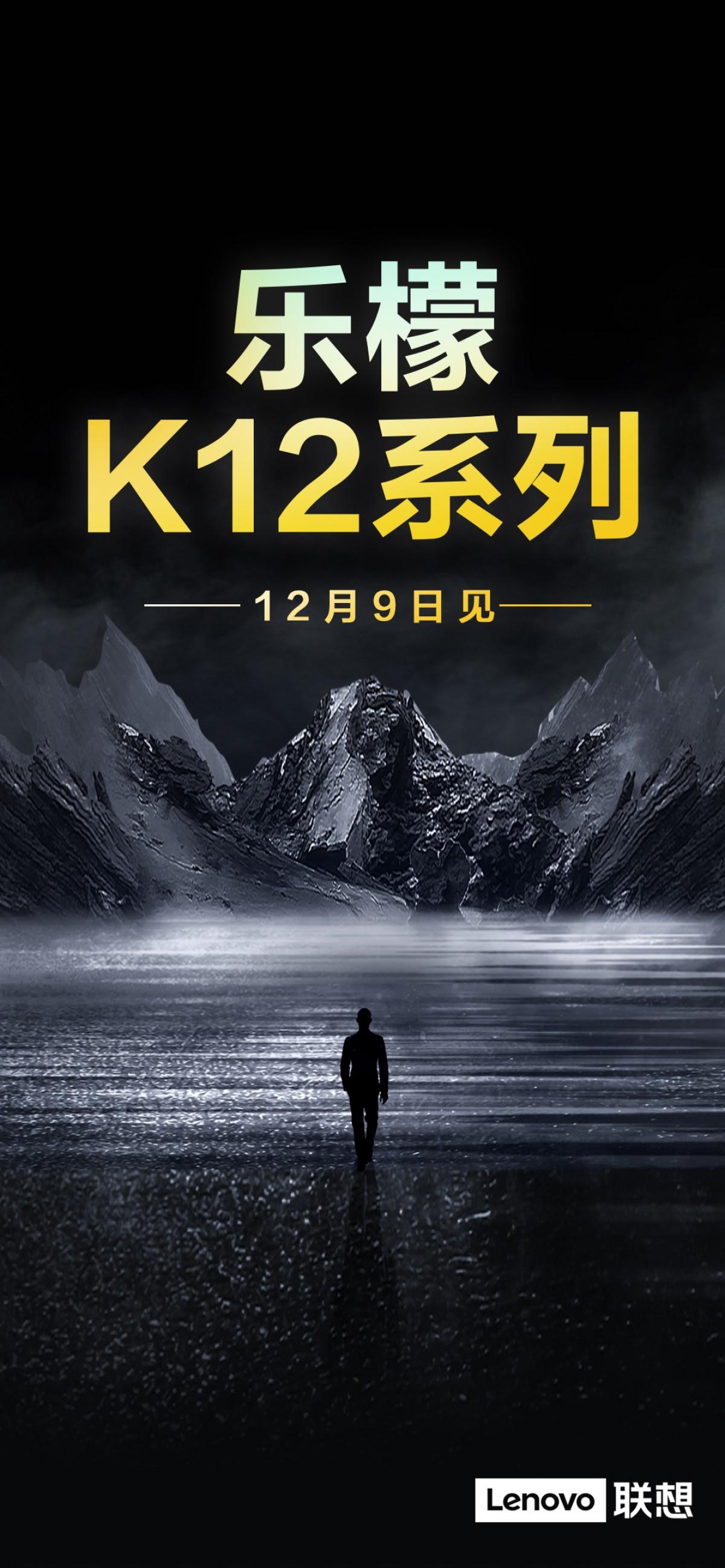 Lenovo officially teases Lemon K12 Series, to be announced December 9