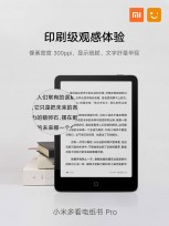 More Xiaomi Mi Reader Pro key features (in Chinese)