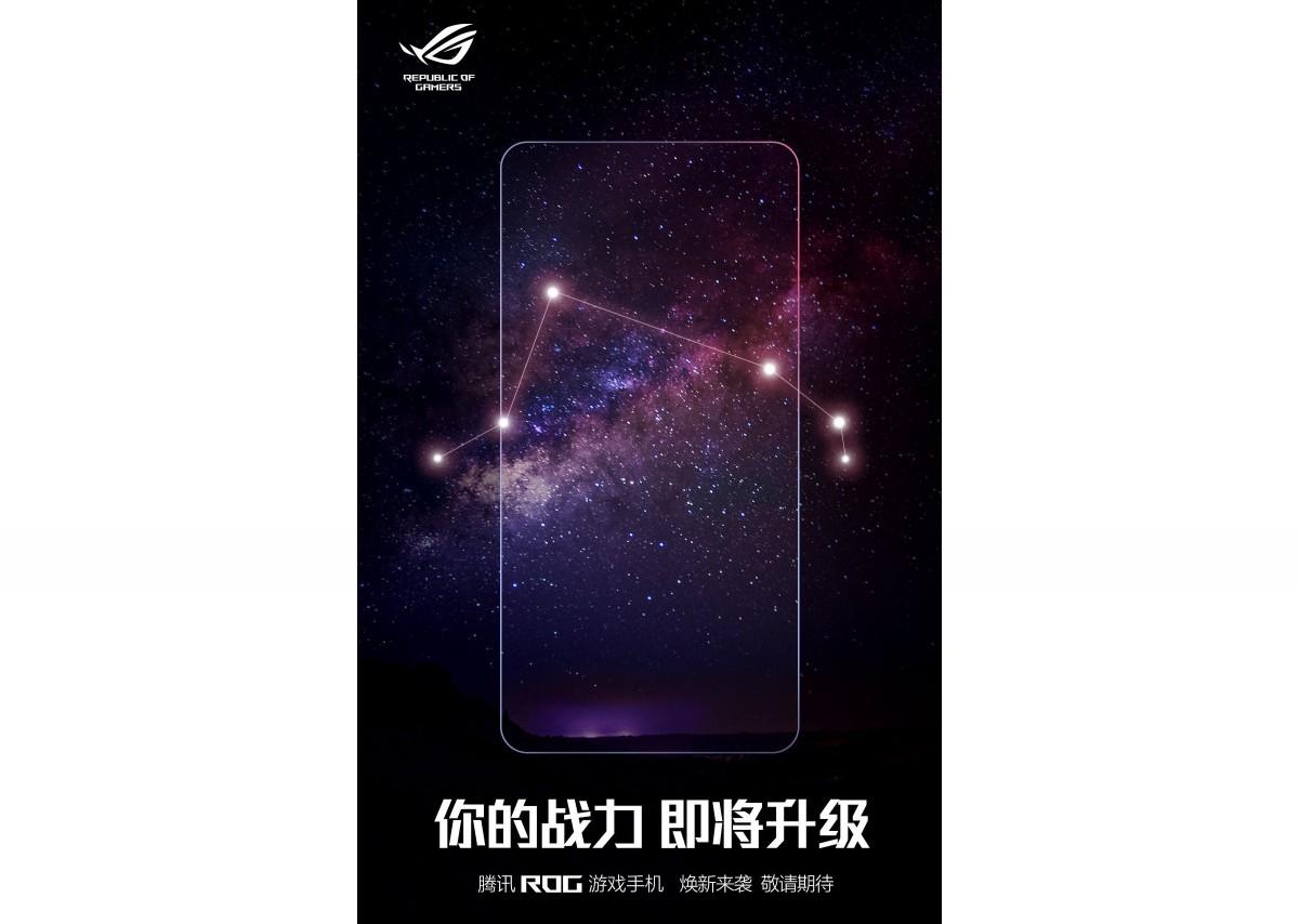 Asus ROG Phone 4 teaser campaign starts