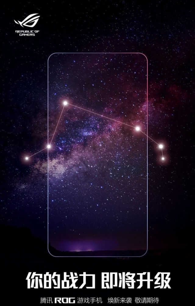 Teaser poster for the upcoming ROG Phone