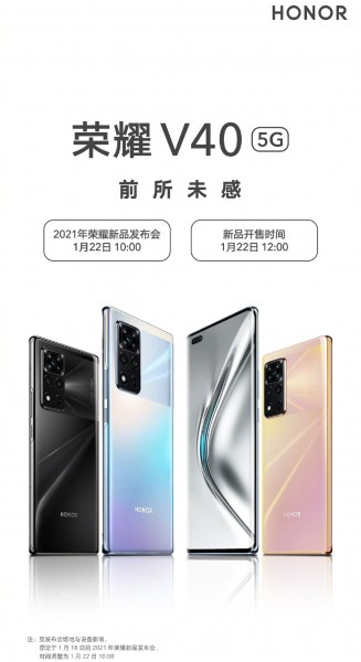 Honor V40 5G will be introduced on January 22