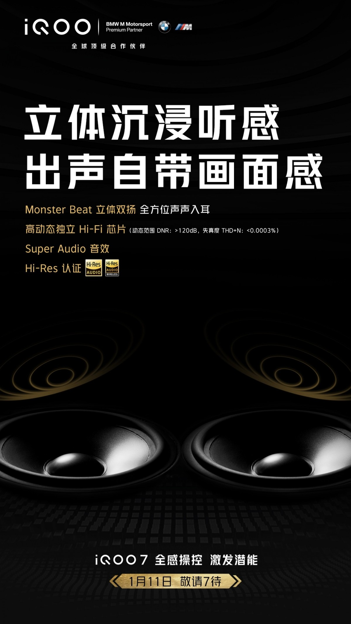Six vivo iQOO phones start receiving Origin OS beta, iQOO 7 to have Monster Beat speakers
