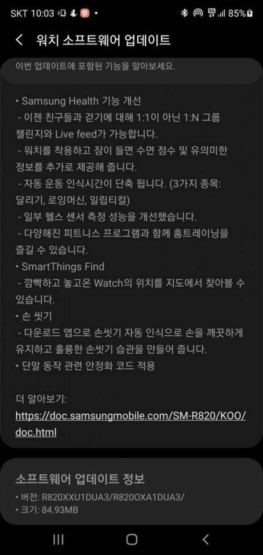 Update changelog in Korean