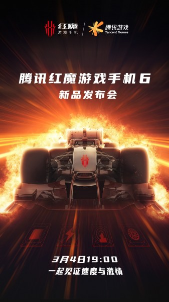 nubia Red Magic 6 is coming on March 4