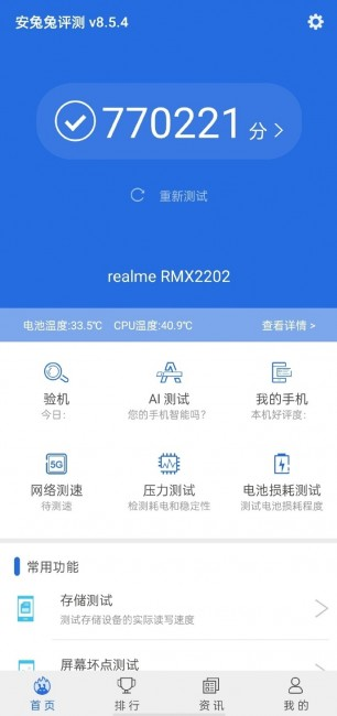 Realme GT 5G's AnTuTu results shared by Realme VP Mr. Xu Qi Chase