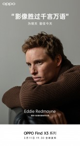 Eddie Redmayne will be featured at the event