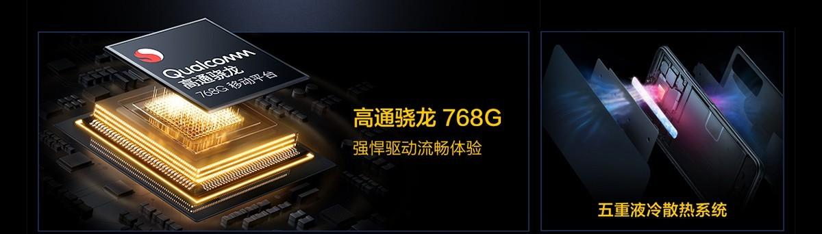 هاتف iQOO Z3 بمعالج Snapdragon 768G