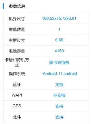 Xiaomi Mi 11 Lite on TENAA