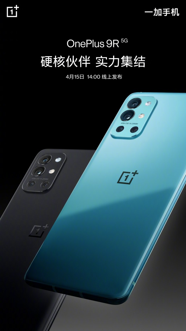 OnePlus 9R launch event poster