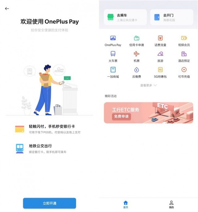 OnePlus Pay interface in China