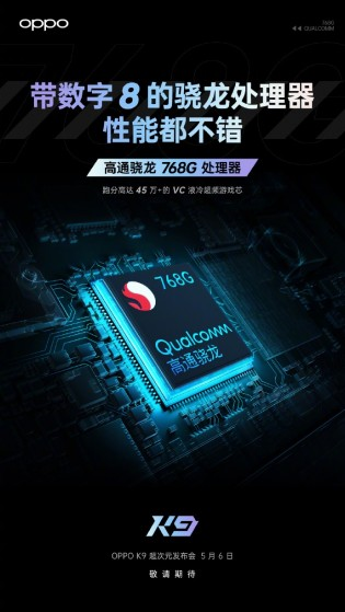 Oppo K9 5G confirmed to come with Snapdragon 768G SoC