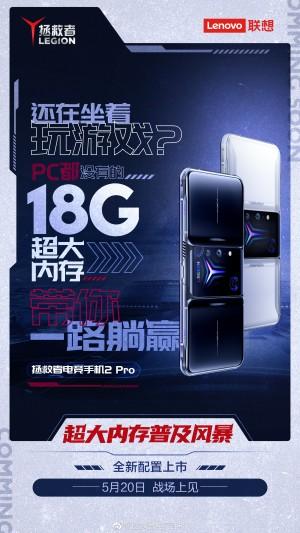 Official Lenovo Legion 2 Pro poster