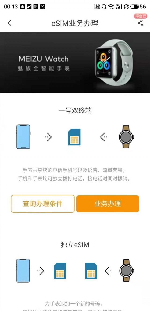 ميزو واتش Meizu Watch موعد الإطلاق الرسمي وإعلان تشويقي عن المواصفات