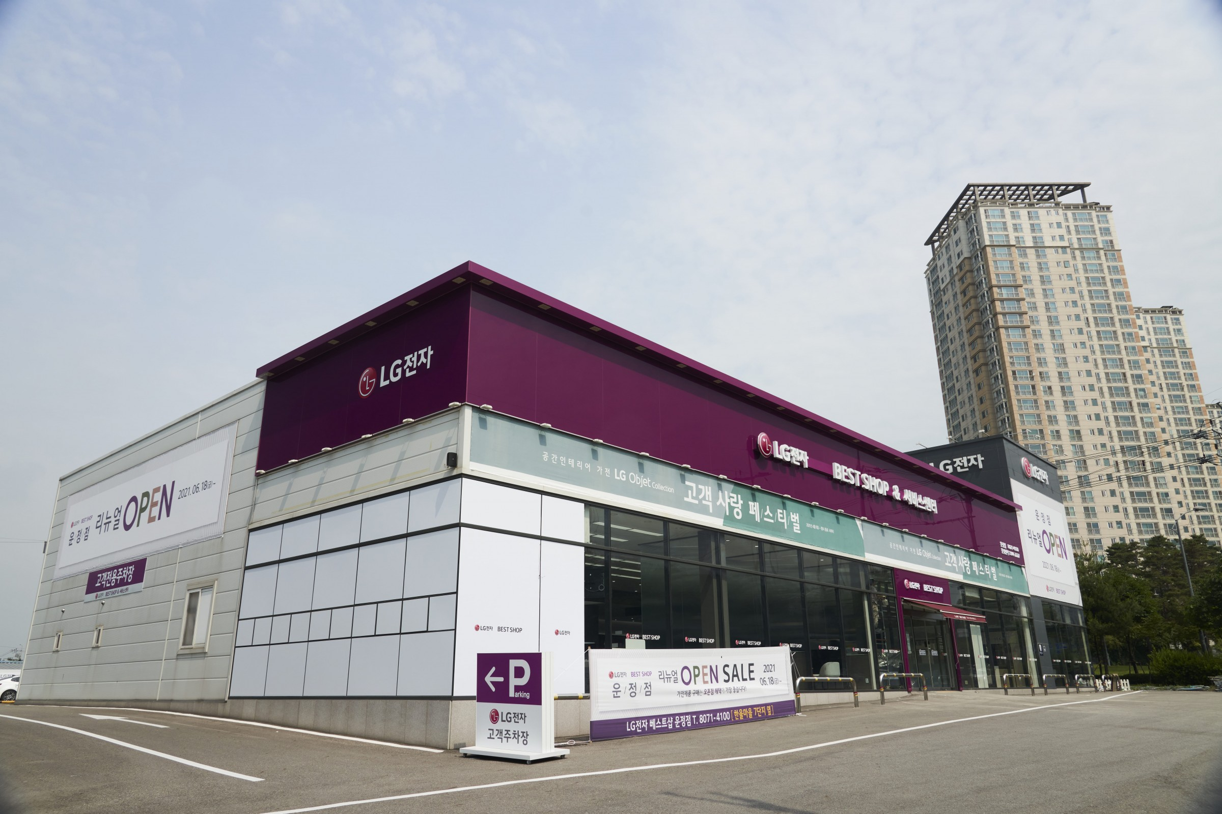 One of the 400+ LG Best Shops in South Korea