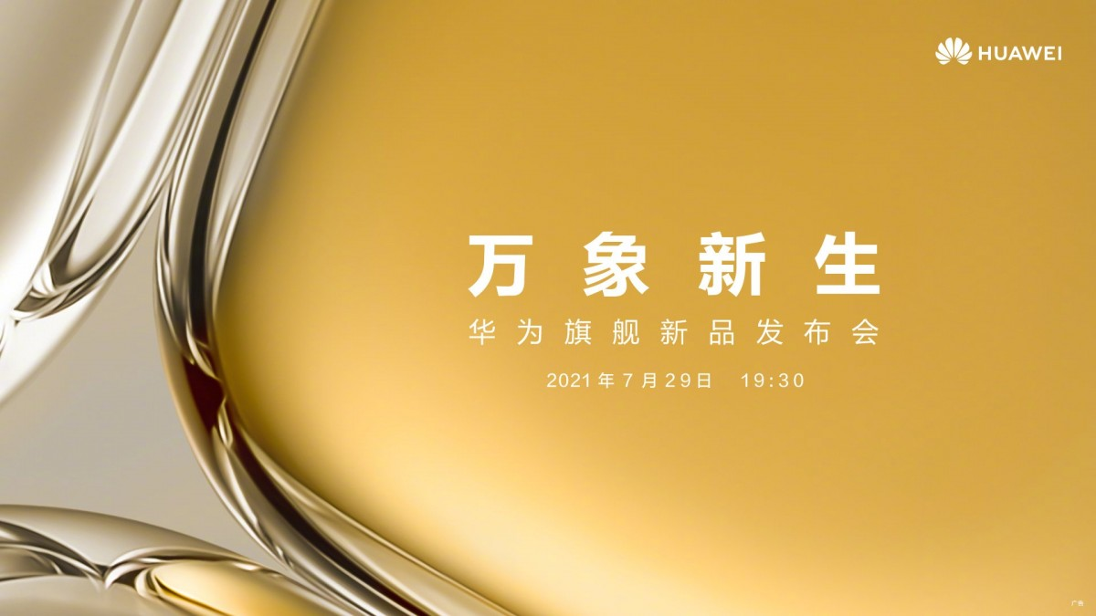 Huawei confirms July 29 date for P50 launch