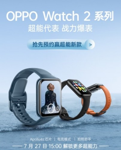 Oppo Watch 2 will be unveiled on July 27