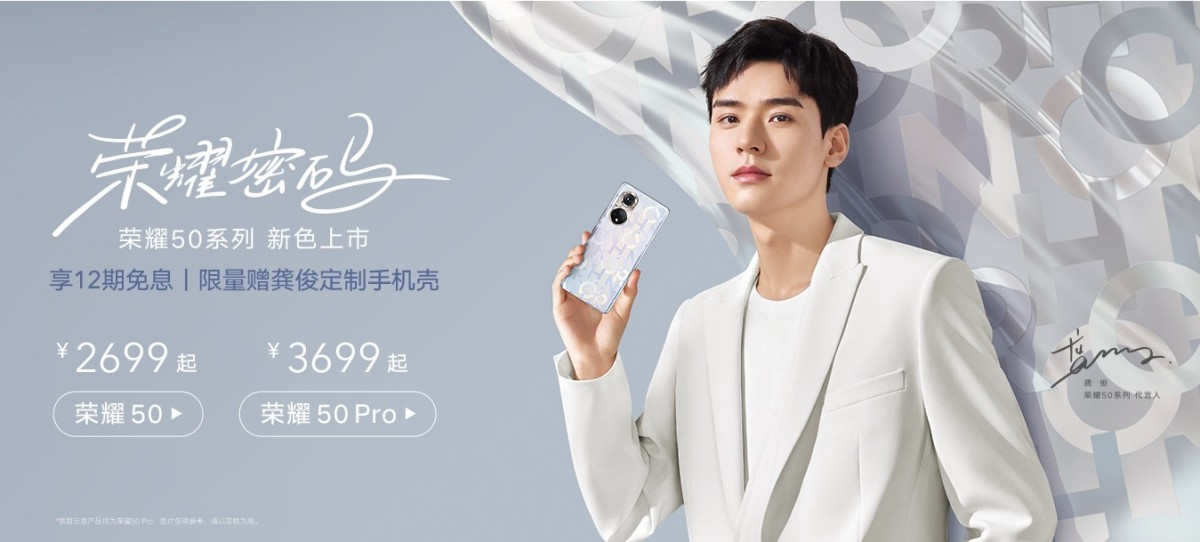 Honor 50 and 50 Pro get a new, limited edition colorway dubbed the ''Honor Code''