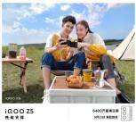 Primeras muestras de la cámara iQOO Z5