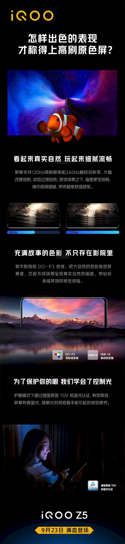 Las imágenes oficiales de iQOO Z5 muestran tres combinaciones de colores, se lanzaron las primeras muestras de cámara de 64 MP
