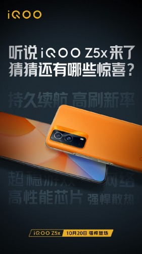 iQOO Z5x coming October 20, design and key specs revealed