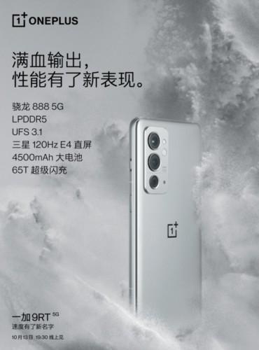 OnePlus 9 RT specs officially confirmed, sales begin October 19