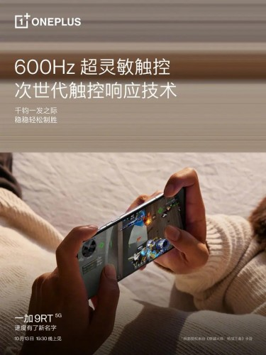 OnePlus 9RT will feature a 600Hz touch sampling rate (image: Weibo)