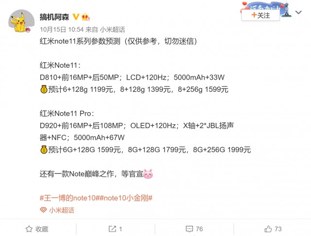 Xiaomi Redmi Note 11, Note 11 Pro specifications leaked.  He said he will start soon.