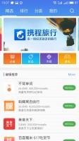 App center - Meizu Pro 6 review